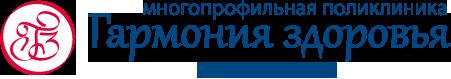 Многопрофильная поликлиника «Гармония здоровья»